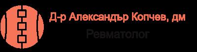 Д-р Александър Копчев